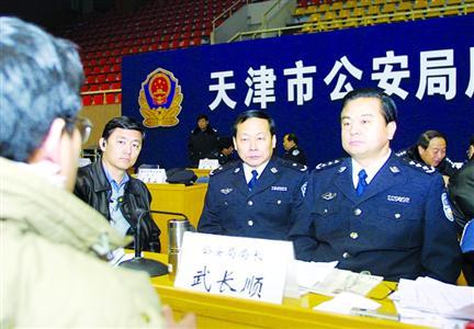 天津市公安局局长_成都公安地铁分局局长_青岛公安崂山分局局长