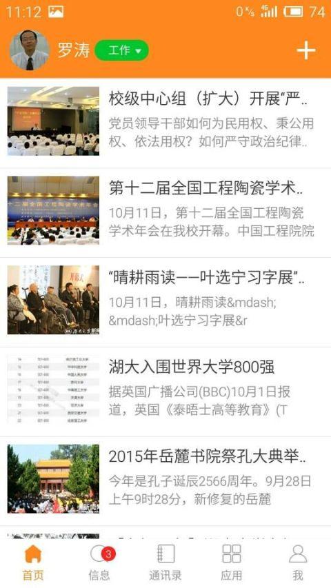 湖南大学个人信息门户_广东财经大学信息门户系统_天津商业大学信息门户