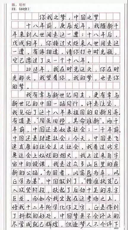 湖南高考2013作文_湖南高考作文怎么写_写老师的高考满分作文