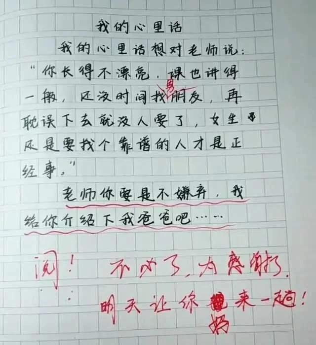 描写心理老师的周记_周记 老师我想您说_周记 老师我想您说