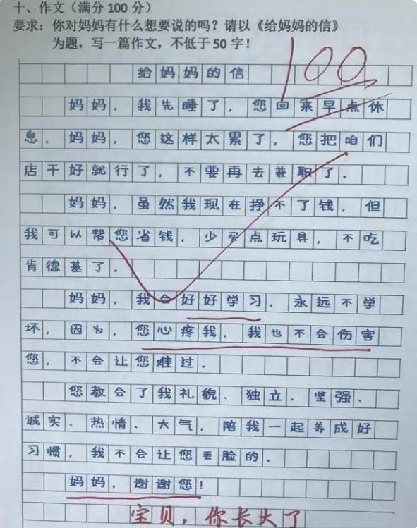 周记 老师我想您说_描写心理老师的周记_周记 老师我想您说