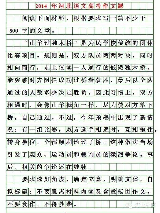 2017北京卷高考作文_2017高考山东卷作文_2017年高考英语北京卷