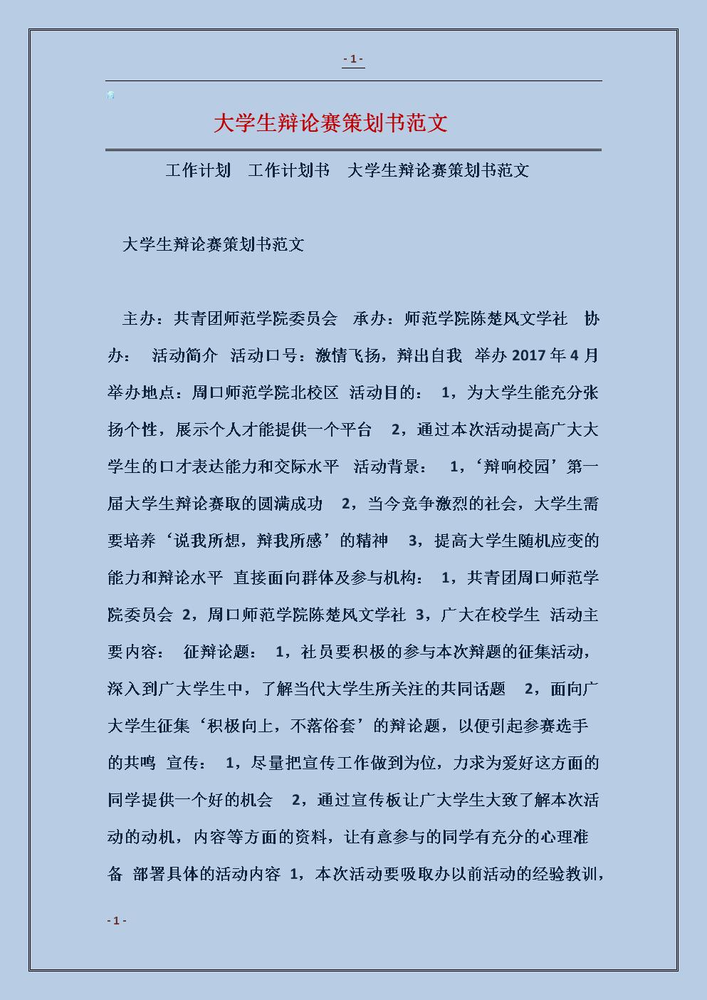中学生写事的作文600字作文大全_最新实用中学生话题作文:素材大全_中国中学生论辩作文大全