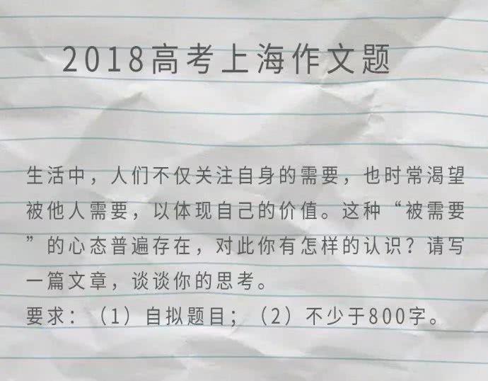2014上海语文高考满分作文_2016 上海 高考 语文 作文_1988的高考上海作文题