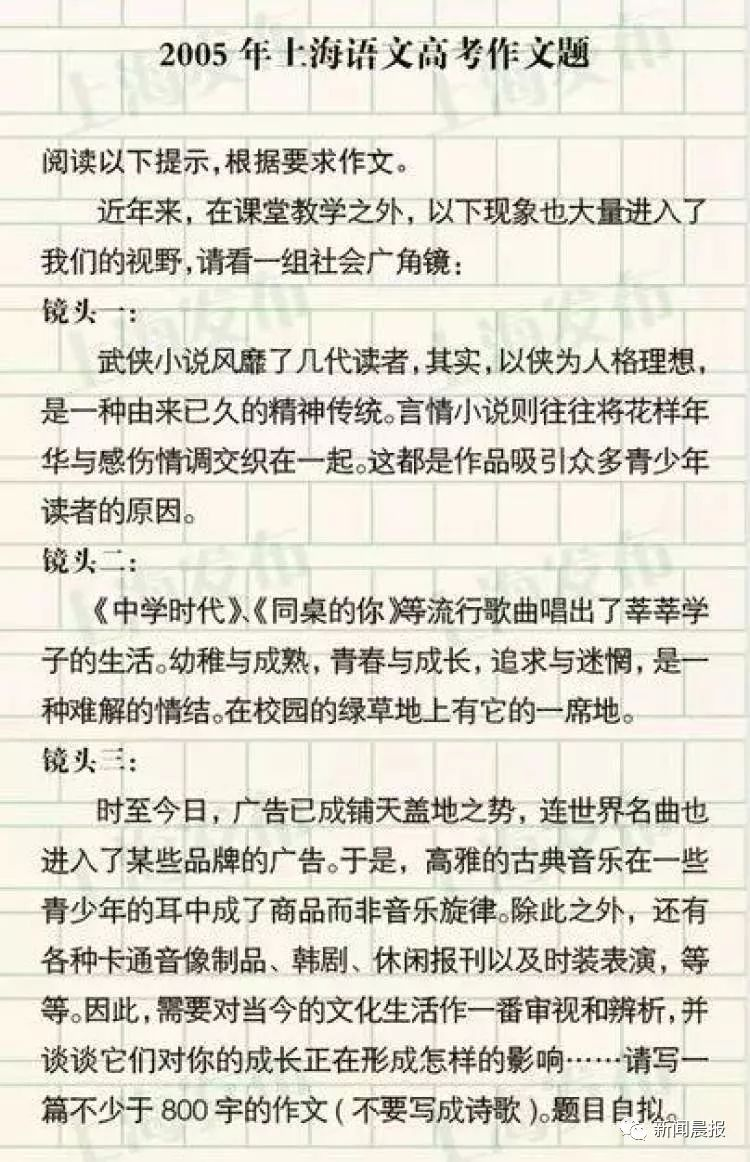 1988的高考上海作文题_2016 上海 高考 语文 作文_2014上海语文高考满分作文