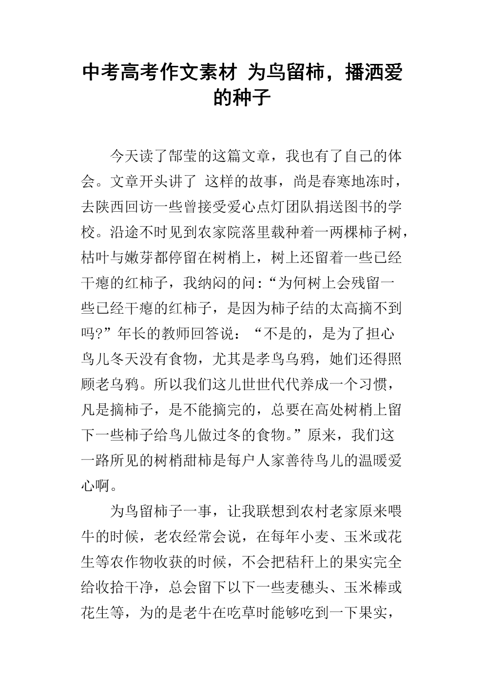 用发展的眼光看问题作文_用欣赏的眼光看 作文_英文演讲稿用发展的眼光看中国