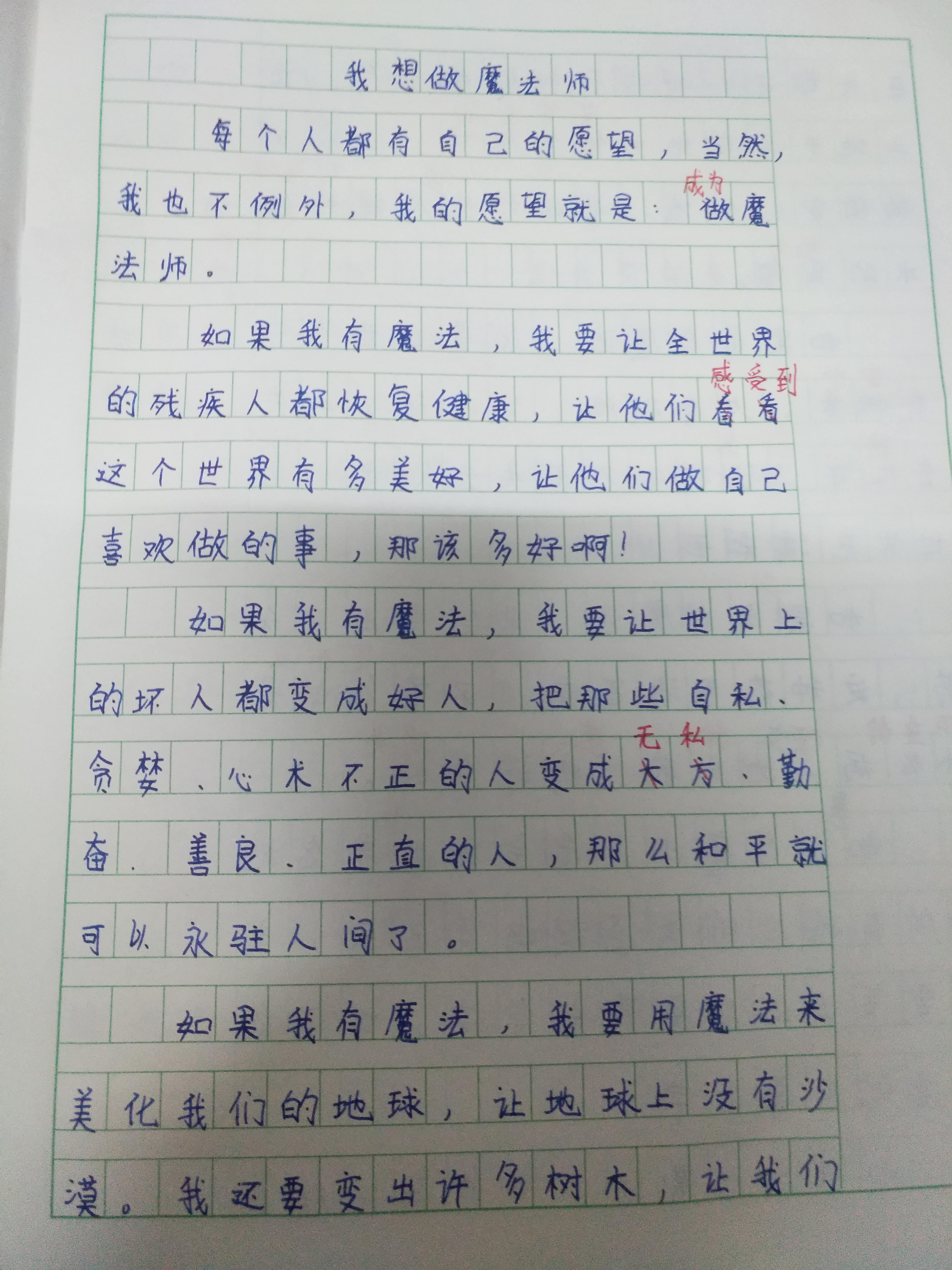 用欣赏的眼光看 作文_用发展的眼光看问题作文_用发展的眼光看中国阅读答案